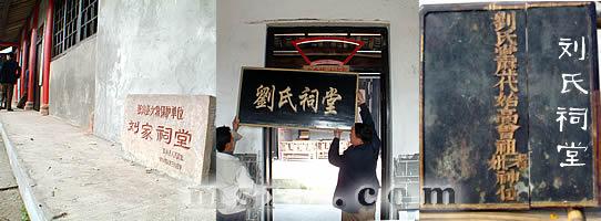 去年10月初,一直在外发展的刘献文回到家乡,建议村上发展民俗旅游增收