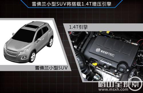 """雪佛兰版""""昂科拉""""将推出 搭1.4T引擎"""
