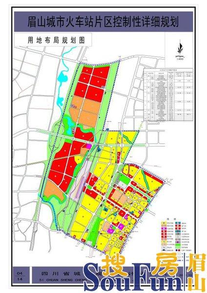 眉山城市火车站片区规划图