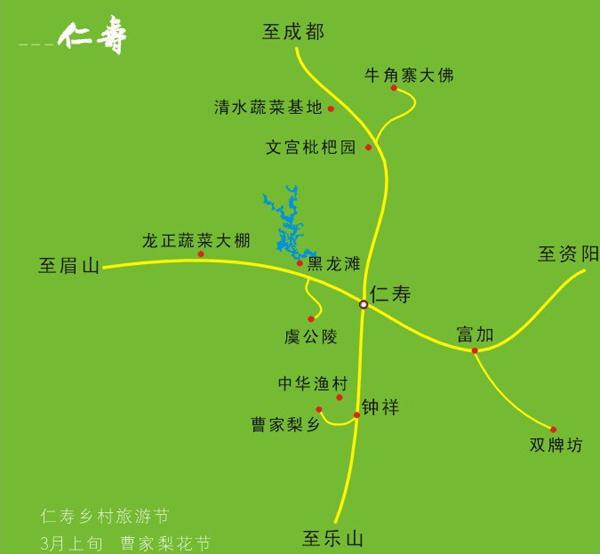 仁寿乡村旅游线路推荐