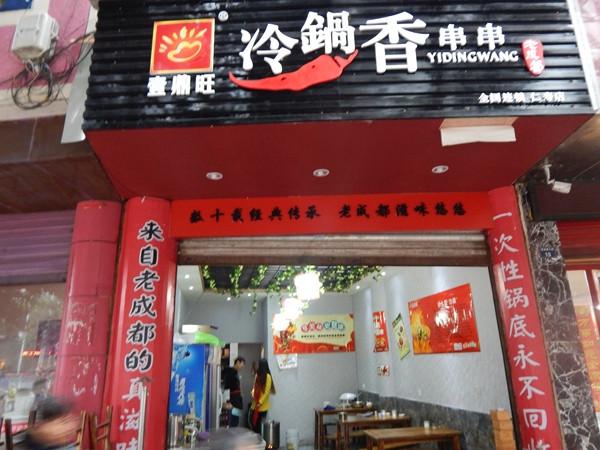 仁寿冷锅香串串 吃起就是巴适