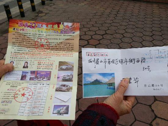 ...收到一张来历不明的信件上面并没有写寄件人、电话、地址等...